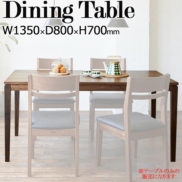 ダイニングテーブル 食卓 4人用 インテリア 家具 スチール リビング キッチン 台所 幅約135cm スタイリッシュ クール モダン オシャレ ウォールナット材 TN-0111