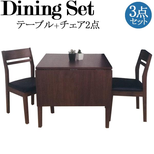 ダイニング3点セット テーブル チェア2脚 食卓 2人用 リビング インテリア 家具 ウォールナット材 伸張式 幅約80cm TN-0112