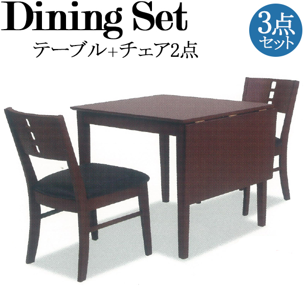 ダイニング3点セット テーブル1台 チェア2脚 食卓 2人用 リビング インテリア 家具 ビーチ突板 脚部木製 ラバーウッド材 幅約85cm TN-0130