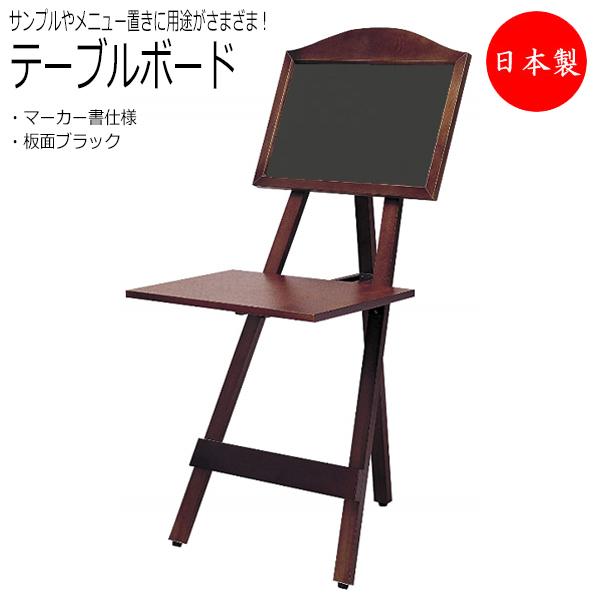 テーブルボード TO-0001 ウェルカムボード 看板 メニューボード 案内板 ウェイティングスタンド 折りたたみ可能 板面マーカー仕様 ブラック マーカー5色付