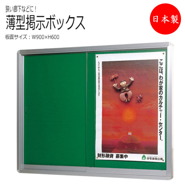 掲示ボックス TO-0011 案内板 掲示板 掲示ボード 看板 幅900×奥行40×高さ600mm ピンタイプ アルミ枠 引違いガラス扉 シリンダー錠付