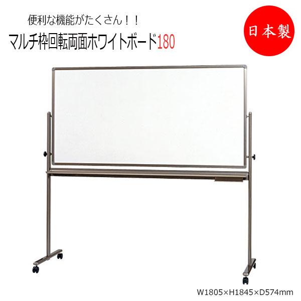 マルチ枠回転ボード TO-0020 ホワイトボード 板面905×1805mm 両面ホーローホワイト 移動式ボード キャスター付 パネル パーテーション