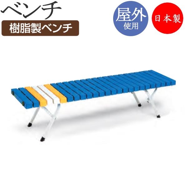 ベンチ 幅1250タイプ 折畳式 屋外用 ガーデンチェア 長椅子 ガーデン用品 施設備品 樹脂製 スチール脚 TR-0003