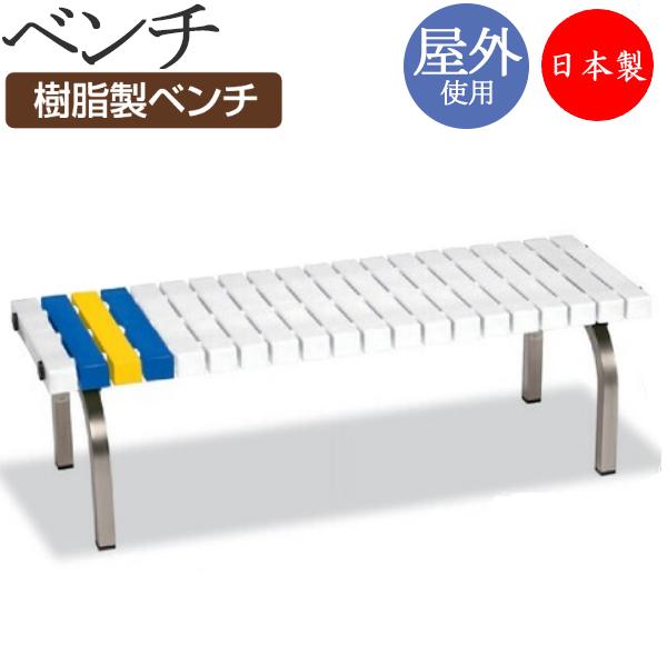 ベンチ 幅1200タイプ 背なし 屋外用 ガーデンチェア 長椅子 ガーデン用品 施設備品 樹脂製 ステンレス脚 TR-0005