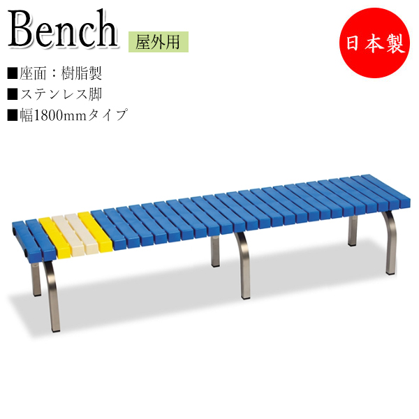 ベンチ 幅1800タイプ 背なし 屋外用 ガーデンチェア 長椅子 ガーデン用品 施設備品 樹脂製 ステンレス脚 TR-0007