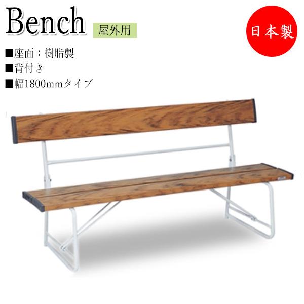ベンチ 幅1800タイプ 背付き 屋外用 ガーデンチェア 長椅子 ガーデン用品 施設備品 樹脂製 スチール脚 安全カバー付 TR-0036