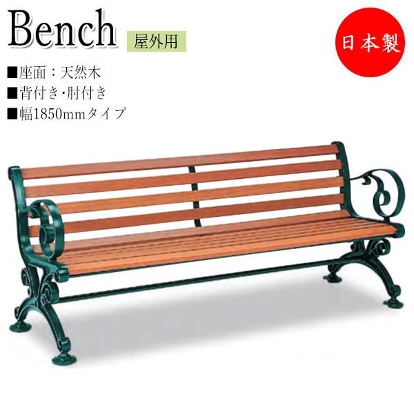 ベンチ 幅1850タイプ 背付 肘付き 屋外用 ガーデンチェア 長椅子 ガーデン用品 施設備品 天然木 アルミ脚 アジャスター付 TR-0041