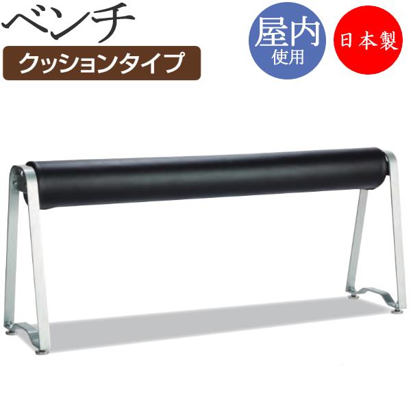 ベンチ 幅1540タイプ 背なし 屋内用 長椅子 施設備品 クッションタイプ コンパクト スチール脚 TR-0175