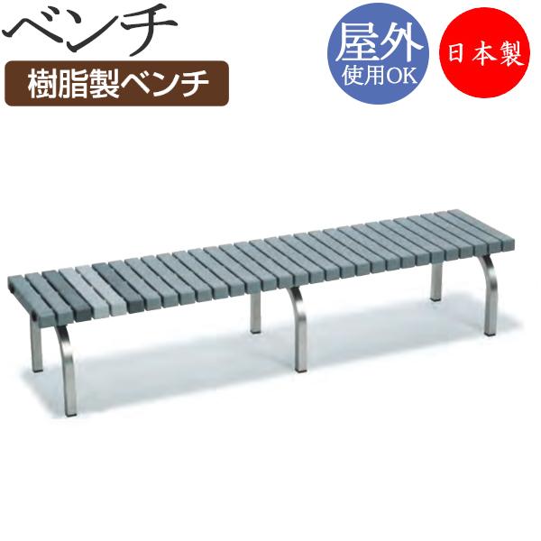 ベンチ 幅1800タイプ 背なし 屋外用 ガーデンチェア 長椅子 ガーデン用品 施設備品 樹脂製 ステンレス脚 TR-0178