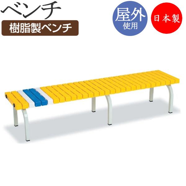 ベンチ 幅1800タイプ 背なし 屋外用 ガーデンチェア 長椅子 ガーデン用品 施設備品 樹脂製 粉体塗装 TR-0181