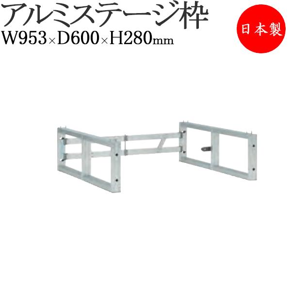 ステージ枠 演台 舞台 ステージ台 お立ち台 ポータブルステージ 収納可能 アルミ製 ユニット 屋外 屋内 コンパクト 高さ300mm 奥行600mm TR-0183