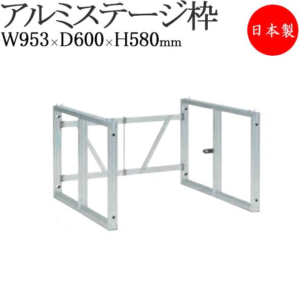 ステージ枠 演台 舞台 ステージ台 お立ち台 ポータブルステージ 収納可能 アルミ製 ユニット 屋外 屋内 コンパクト 高さ600mm 奥行600mm TR-0184