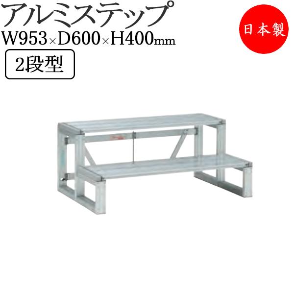 ステージステップ 演台 舞台 ステージ台 お立ち台 ポータブルステージ 収納可能 アルミ製 ユニット 屋外 屋内 コンパクト 2段型 TR-0194