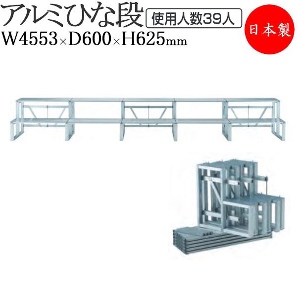 ひな段 演台 舞台 ステージ台 お立ち台 収納可能 アルミ製 屋外 屋内 コンパクト 折りたたみ 2段型 5連 TR-0198