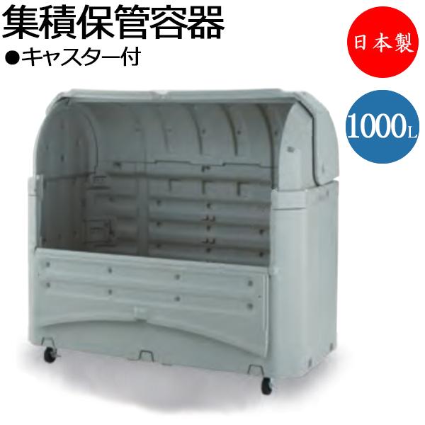 集積保管容器 回収バスケット ボックス トラッシュボックス ごみ箱 ダストボックス ポリ袋入れ 表示プレート付 カギ穴付 排水口付 キャスター付 1000L TR-0238
