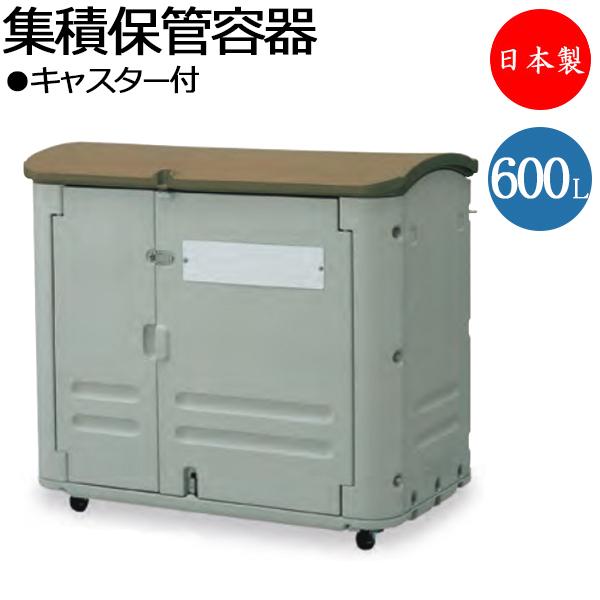 集積保管容器 回収バスケット トラッシュボックス ごみ箱 ダストボックス ポリ袋入れ 表示プレート付 カギ穴付 排水口付 キャスター付 樹脂製 600L TR-0240