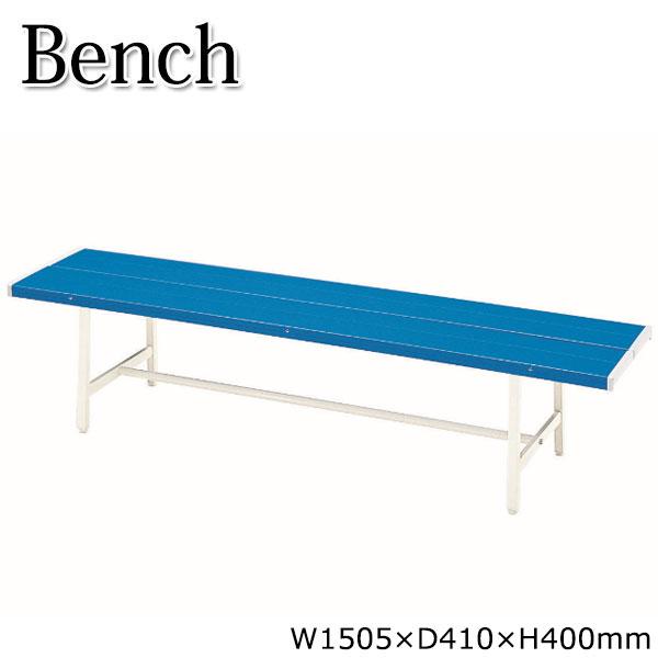 カラーベンチ 背もたれなし 長椅子 ガーデンベンチ 屋外用ベンチ アウトドアベンチ プラスチック ブルー 幅約150cm UT-0013