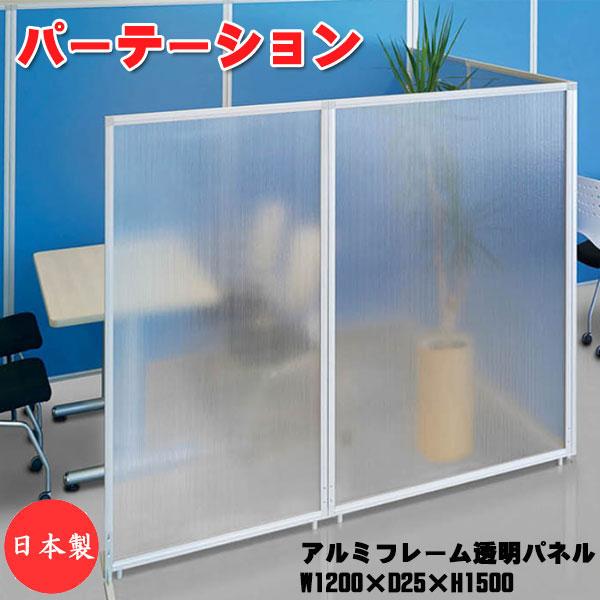 パーテーション 半透明タイプ 防火加工 アルミフレーム 衝立 スクリーン 間仕切り パネル オフィスパーテーション 幅120cm 高さ150cm UT-0373
