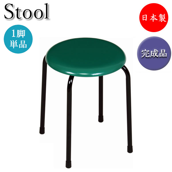 Excellent Kaguro R Stool Maru Chair Four Leg Steel Leg Black Painting Forskolin Free Trial Chair Design Images Forskolin Free Trialorg