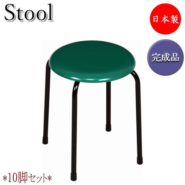 10脚セット スツール 丸椅子 4本脚 スチール脚 ブラック塗装 合成皮革 ビニールレザー スタッキング可能 UT-0922