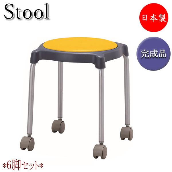 6脚セット スツール 丸椅子 キャスター付き 背なし スチール脚 合成皮革 ビニールレザー スタッキング可能 UT-0927