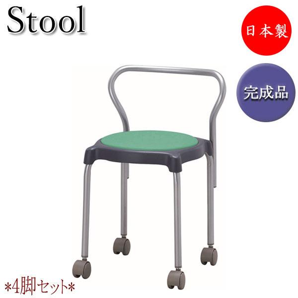 4脚セット スツール 丸椅子 キャスター付き 背付き スチール脚 合成皮革 ビニールレザー スタッキング可能 UT-0929