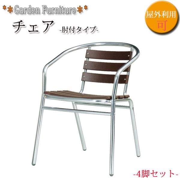 4脚セット 屋外用 チェア 肘付き ガーデンチェア アウトドアチェア アルミチェア 椅子 スタッキング可能 幅550mm UT-1294