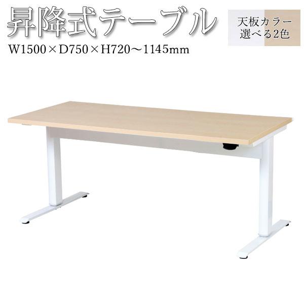 昇降テーブル 事務机 平机 オフィステーブル ミーティングテーブル 作業机 ライティング 会議テーブル 作業机 UT-1298 ホワイト 白 ナチュラル ブラウン 茶
