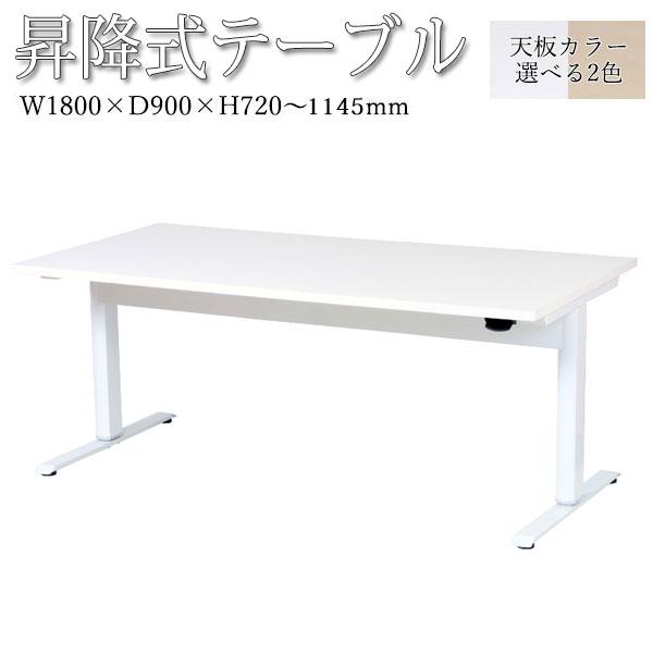 昇降テーブル 事務机 平机 オフィステーブル ミーティングテーブル 作業机 幅180cm 会議テーブル 作業机 UT-1299 ホワイト 白 ナチュラル ブラウン 茶