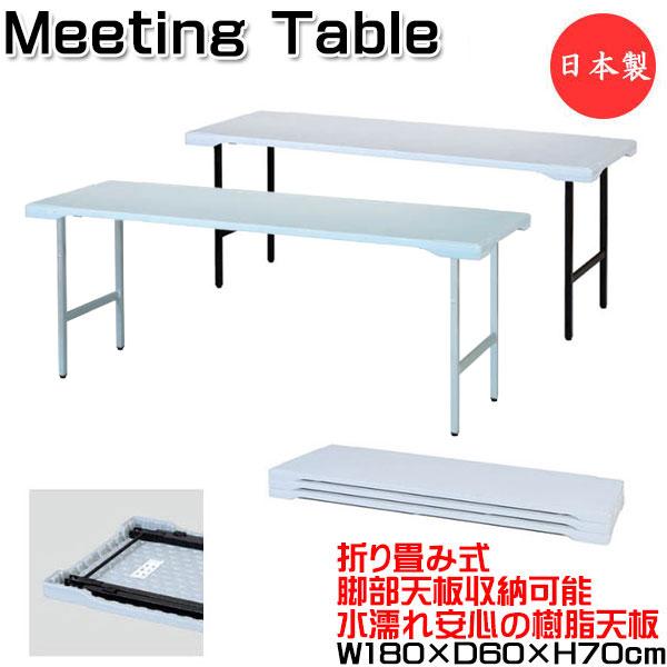 ミーティングテーブル スタッキングテーブル 折り畳みテーブル ブロー成型テーブル 机 デスク 樹脂天板 スチール脚 幅180cm 奥行60cm 高さ70cm UT-1315