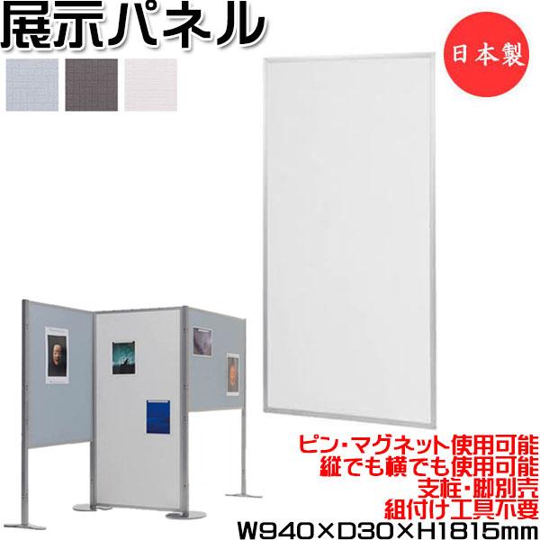 展示パネル 両面タイプ 画鋲 磁石 アルミフレーム 掲示板 衝立 スクリーン 間仕切り パーテーション オフィスパーテーション 約幅100cm 約高さ180cm UT-1347