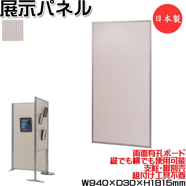 展示パネル 両面タイプ 有孔 フック アルミフレーム 掲示板 衝立 スクリーン 間仕切り パーテーション オフィスパーテーション 約幅100cm 約高さ180cm UT-1349