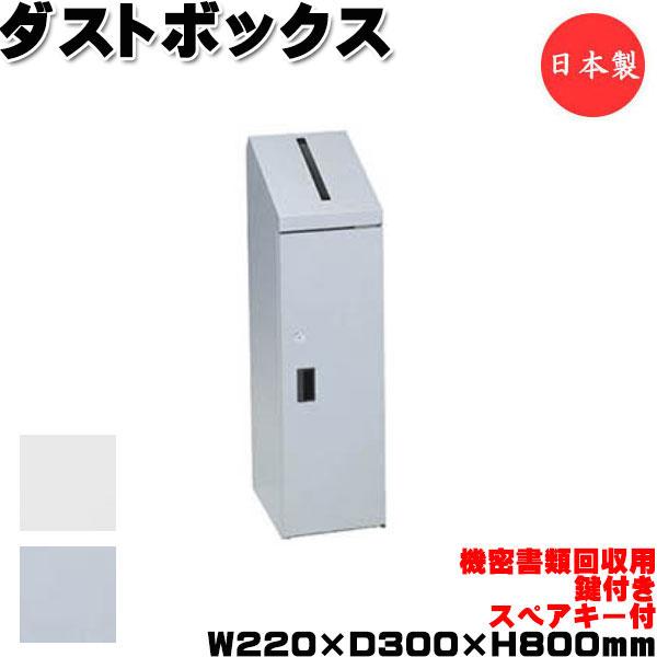 機密書類回収ボックス 鍵付 スペア付 一時保管 ダストボックス ゴミ箱 屑入れ 角型 約幅20cm 奥行30cm 高さ80cm シルバー ホワイト UT-1379