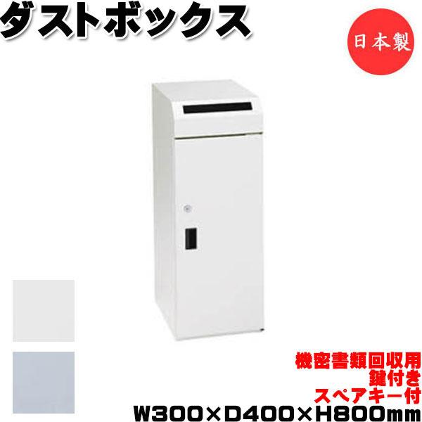 機密書類回収ボックス 鍵付 スペア付 一時保管 ダストボックス ゴミ箱 屑入れ 角型 幅30cm 奥行40cm 高さ80cm シルバー ホワイト UT-1380