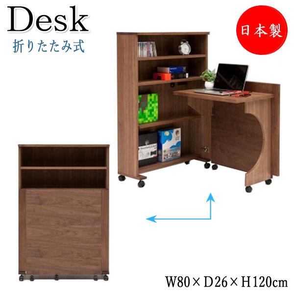 折畳みデスク パソコンデスク PCデスク 学習机 勉強机 文机 折り畳みテーブル 折りたたみタイプ 収納型 YK-0046