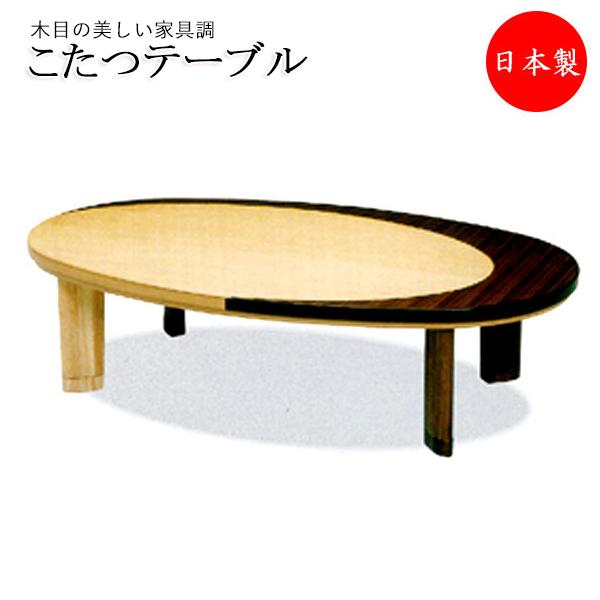 家具調こたつ コタツ テーブル 座卓 机 リビングテーブル 暖房機器 ネジ止 固定式 円形 楕円形 座敷 和室 和家具 リビング ダイニング YY-0087