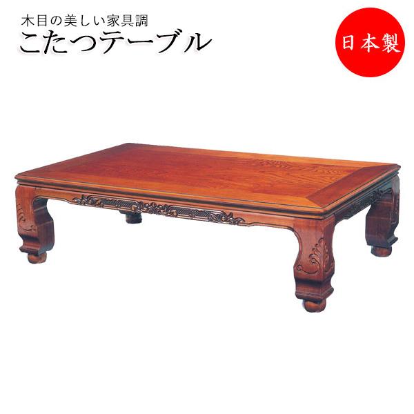 家具調こたつ コタツ テーブル 座卓 机 リビングテーブル 暖房機器 ネジ止 固定式 長方形 座敷 和室 和家具 リビング ダイニング YY-0091