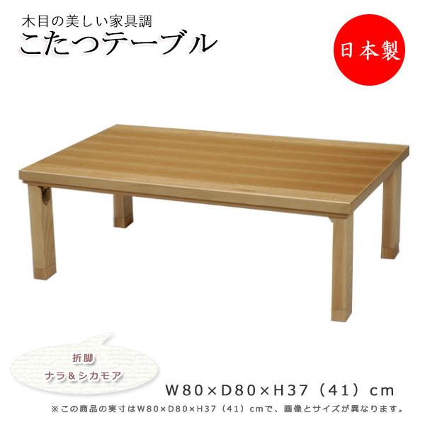 家具調こたつ コタツ テーブル 座卓 机 リビングテーブル 暖房機器 折りたたみテーブル 折畳み式 正方形 座敷 和室 和家具 リビング ダイニング YY-0095