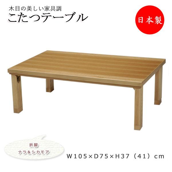家具調こたつ コタツ テーブル 座卓 机 リビングテーブル 暖房機器 折りたたみテーブル 折畳み式 長方形 座敷 和室 和家具 リビング ダイニング YY-0096