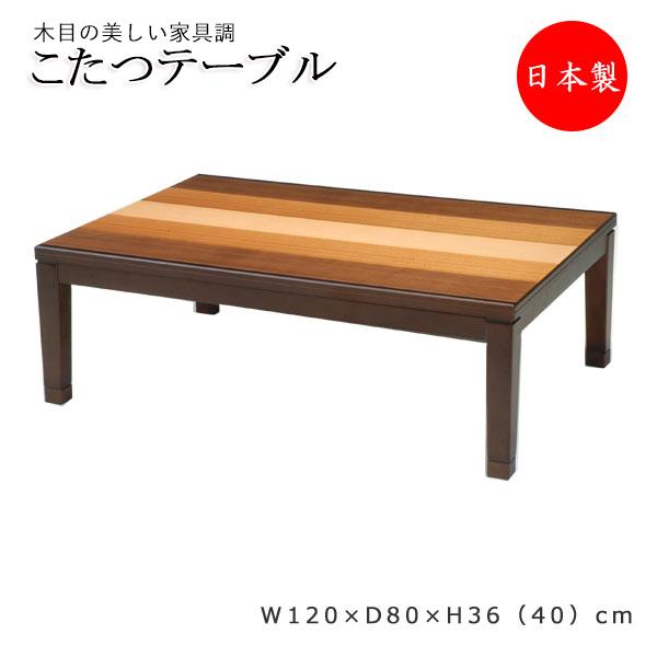 家具調こたつ コタツ テーブル 座卓 机 リビングテーブル 暖房機器 ネジ止 固定式 長方形 座敷 和室 和家具 リビング ダイニング YY-0100