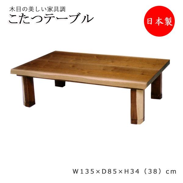家具調こたつ コタツ テーブル 座卓 机 リビングテーブル 暖房機器 ネジ止 固定式 長方形 座敷 和室 和家具 リビング ダイニング YY-0102