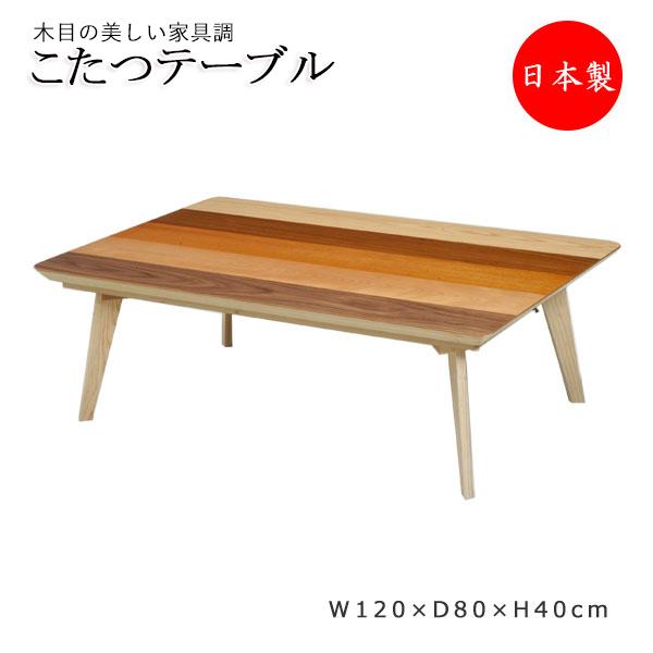 家具調こたつ コタツ テーブル 座卓 机 リビングテーブル 暖房機器 ネジ止 固定式 長方形 座敷 和室 和家具 リビング ダイニング YY-0117