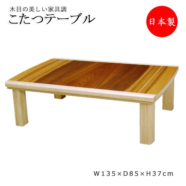 家具調こたつ コタツ テーブル 座卓 机 リビングテーブル 暖房機器 ネジ止 固定式 長方形 座敷 和室 和家具 リビング ダイニング YY-0121