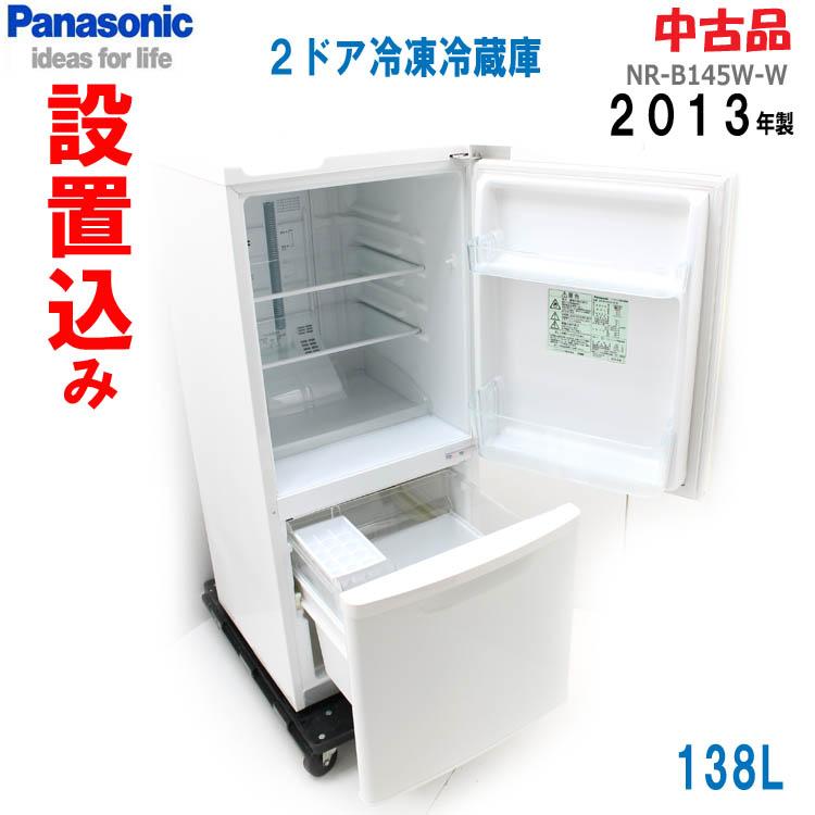 ★通常2~4営業日以内に発送★【中古】設置込み・2013年製・138L【パナソニック 2ドア冷凍冷蔵庫 2013年製 】【Panasonic 2ドア冷蔵庫 138L 】~一人暮らしの方にオススメのサイズ~2ドア 単身用 小さい 冷蔵庫 冷凍庫 NR-B145W-W