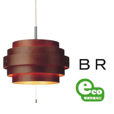 【送料無料】 シーリングライト RING(L) 北欧 LIGHT デザイン 人気 エコ ECO 【ブラウン】