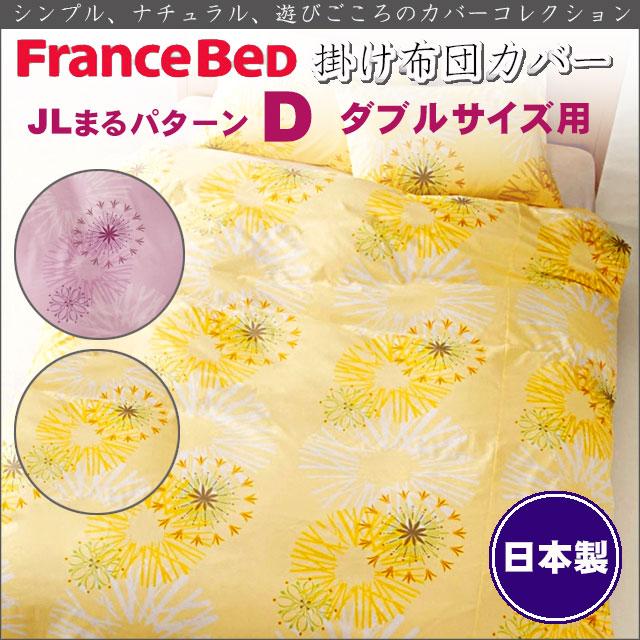 布団カバー フランスベッド JLまるパターン柄掛け布団カバー ダブルサイズ用 ベッドリネン 寝装具 抗菌・防臭 2カラー 品質に信頼のおけるフランスベッド製 シンプル/ナチュラル/遊びごころのカバーコレクションシリーズ ※カバーのみ布団別売りです