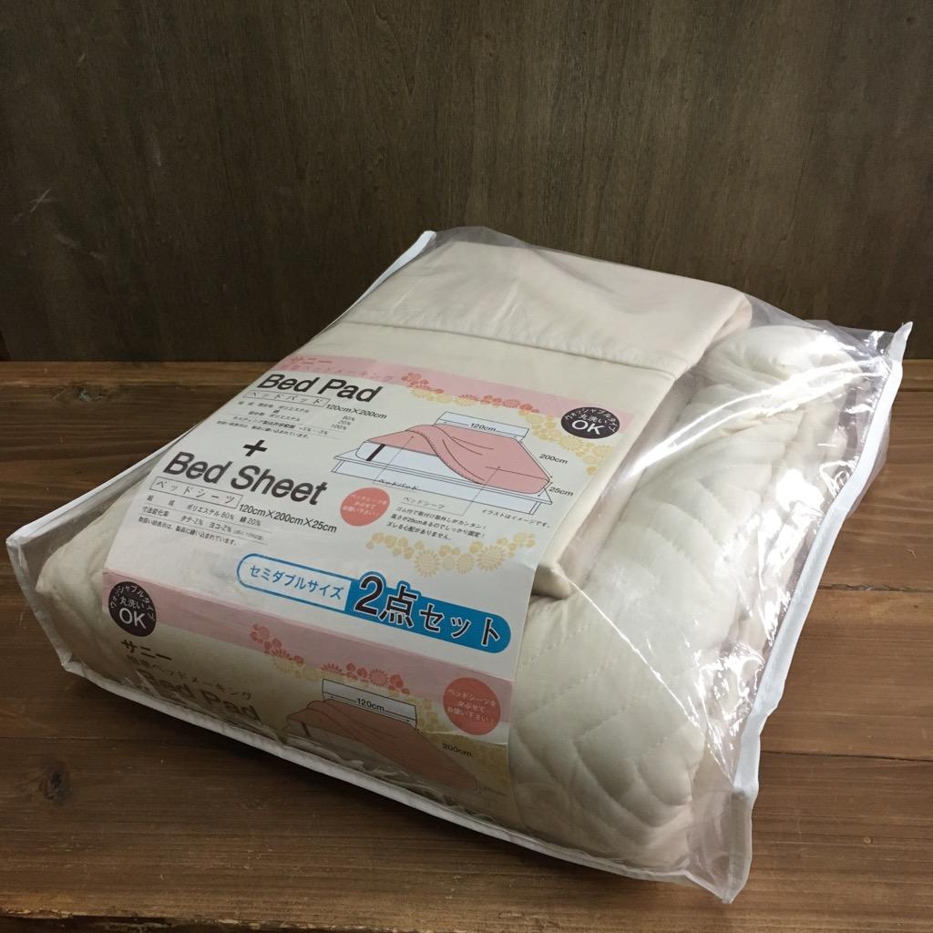 (キャッシュレス 還元)送料無料セミダブルシーツパッド2点セット寝装品丸洗いOK インテリア 布団 寝具 BOXシーツ フィットシーツ・ベッドパッド・敷きパッド