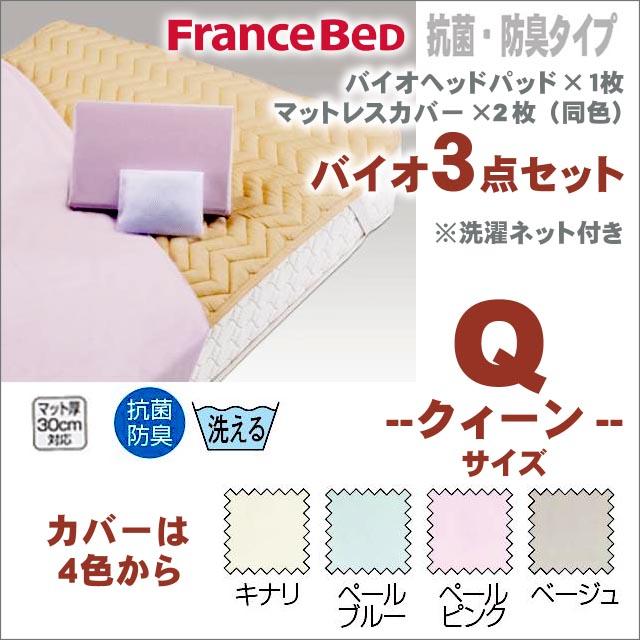 安心のフランスベッドのベッドパッドとマットレスカバーのセット クィーン(Q) グッドスリーププラス バイオ3点セット 寝装具 抗菌・防臭 ベッドパット マットレスカバー2枚