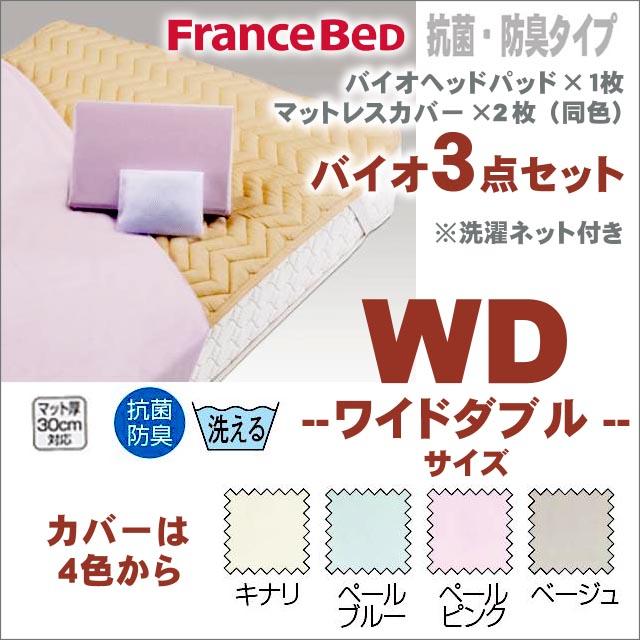 安心のフランスベッドのベッドパッドとマットレスカバーのセット ワイドダブル(WD) グッドスリーププラス バイオ3点セット 寝装具 抗菌・防臭 ベッドパット マットレスカバー2枚