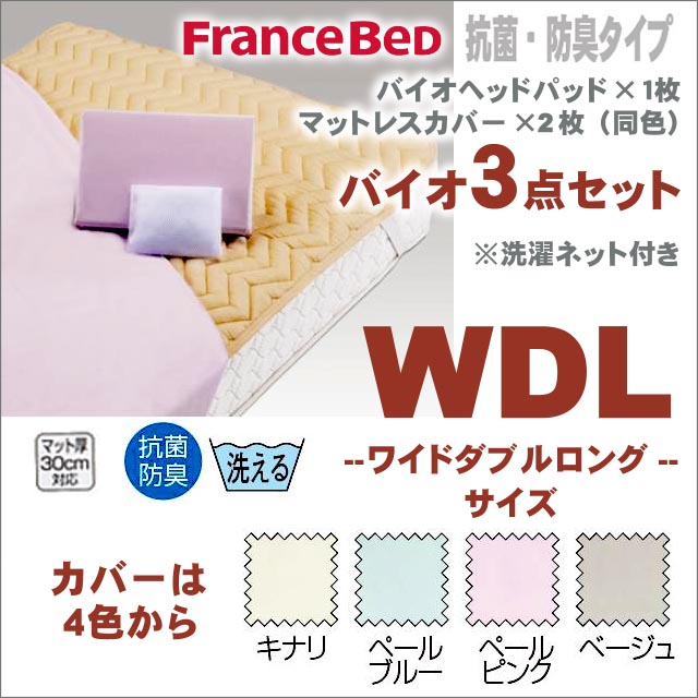 安心のフランスベッドのベッドパッドとマットレスカバーのセット ワイドダブルロング(WDL) グッドスリーププラス バイオ3点セット 寝装具 抗菌・防臭 ベッドパット マットレスカバー2枚